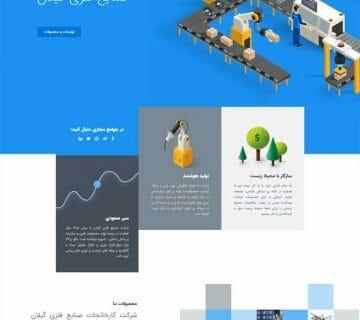 طراحی وب سایت صنایع فلزی گیلان