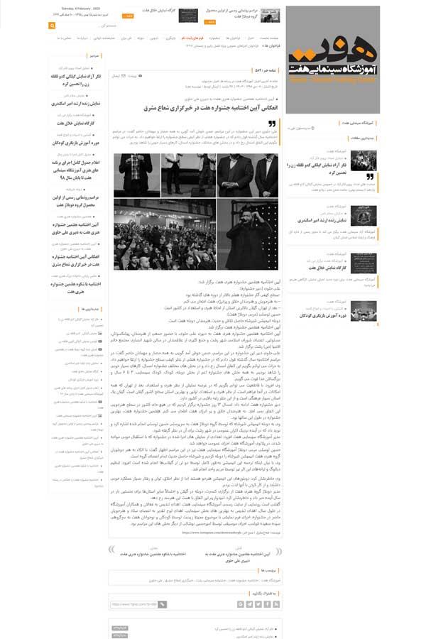 طراحی وب سایت آموزشگاه سینمایی هفت