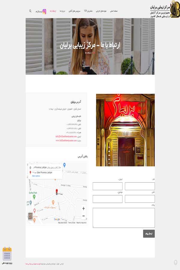 طراحی وب سایت سالن آرایش و زیبایی برلیان