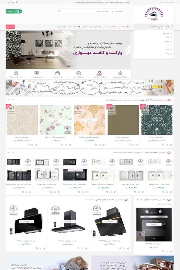 طراحی فروشگاه اینترنتی کلینیک ساختمانی ساتنیک