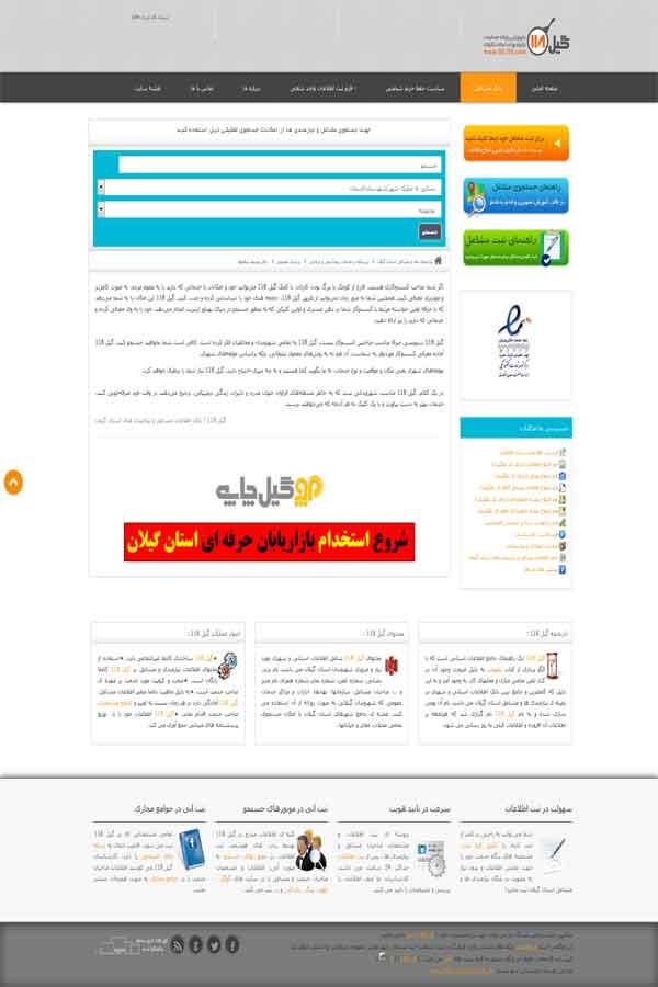 طراحی وب سایت نیازمندی و بانک اطلاعات گیلان