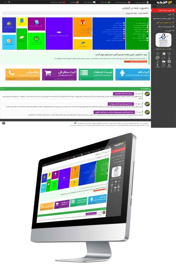 طراحی وب سایت چاپخانه اینترنتی گیلچاپ