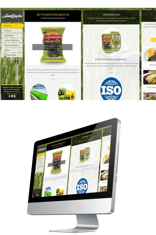 طراحی وب سایت انگلیسی کارخانه ماه برنج رستمی