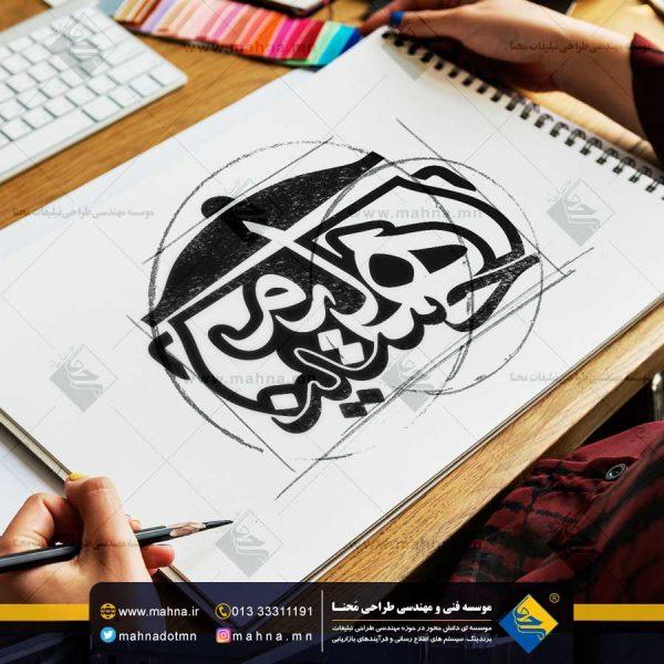 اتود اولیه از طراحی لوگو هلیم حسین