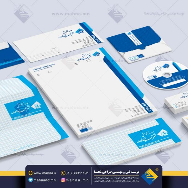 طراحی ست اوراق اداری موسسه آموزشی