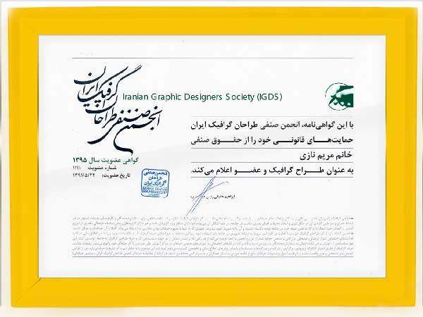 عضویت در انجمن صنفی طراحان گرافیک