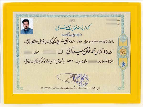 گواهینامه فعالیت هنری محمد خان میرزائی