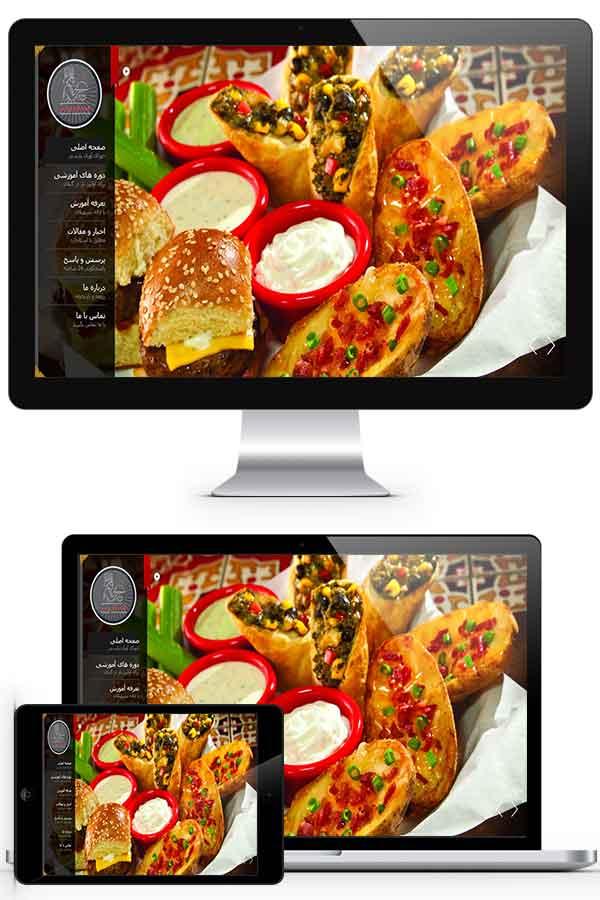 طراحی سایت آموزشگاه غذایی و پخت شیرینی