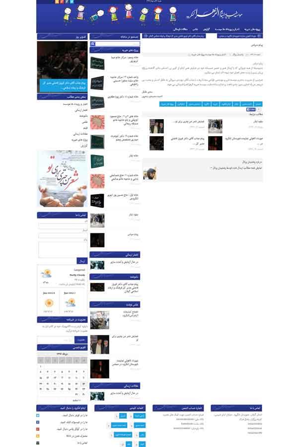 طراحی وب سایت خیریه ایتام الزهرا لنگرود