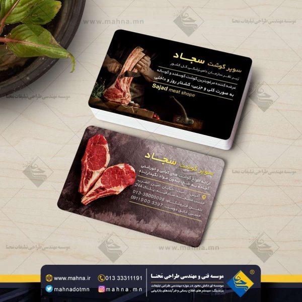 طراحی کارت ویزیت سوپر گوشت و قصابی