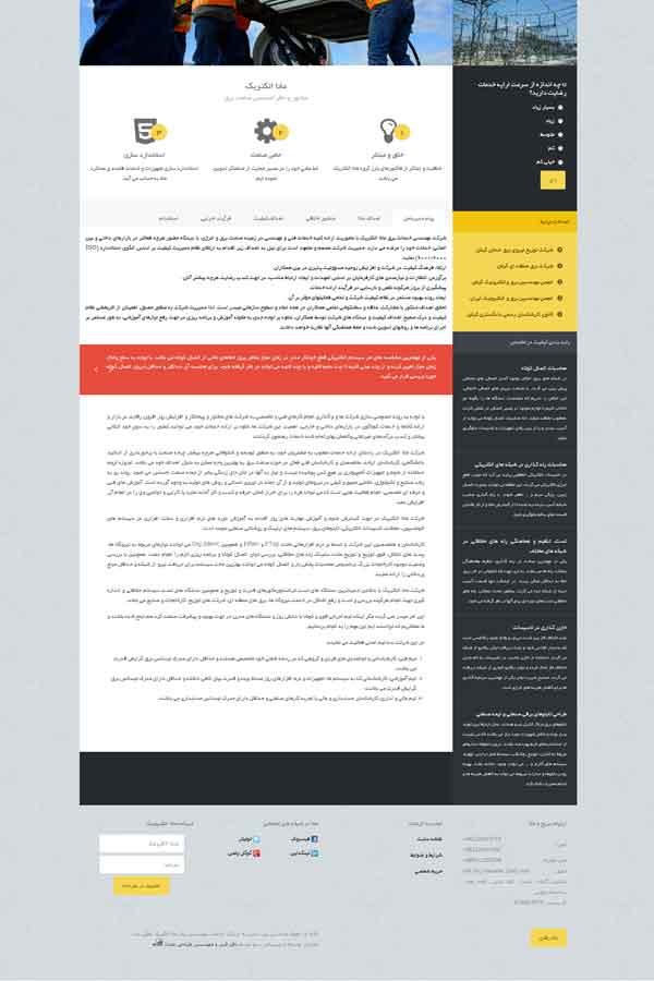 طراحی وب سایت شرکت برق مانا الکتریک