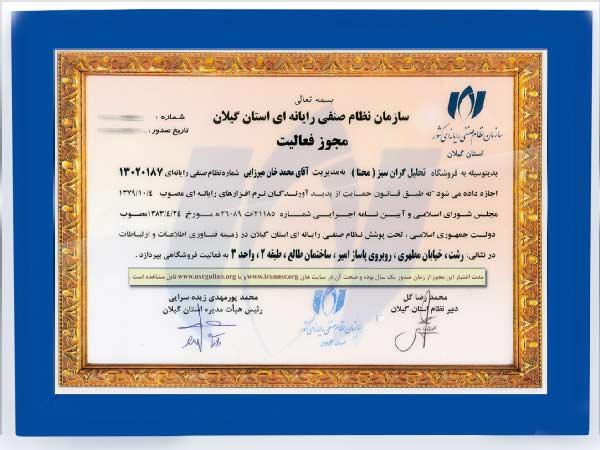 نظام صنفی محمد خان میرزائی