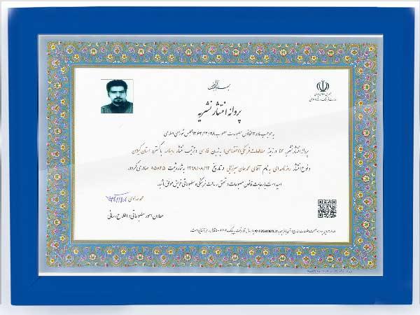 پروانه انتشار نشریه محنا محمد خان میرزائی