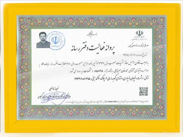 پروانه فعالیت دفتر رسانه محنا محمد خان میرزائی