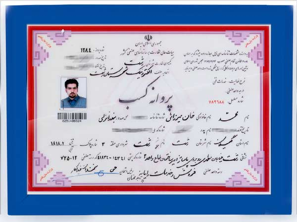 پروانه کسب محمد خان میرزائی