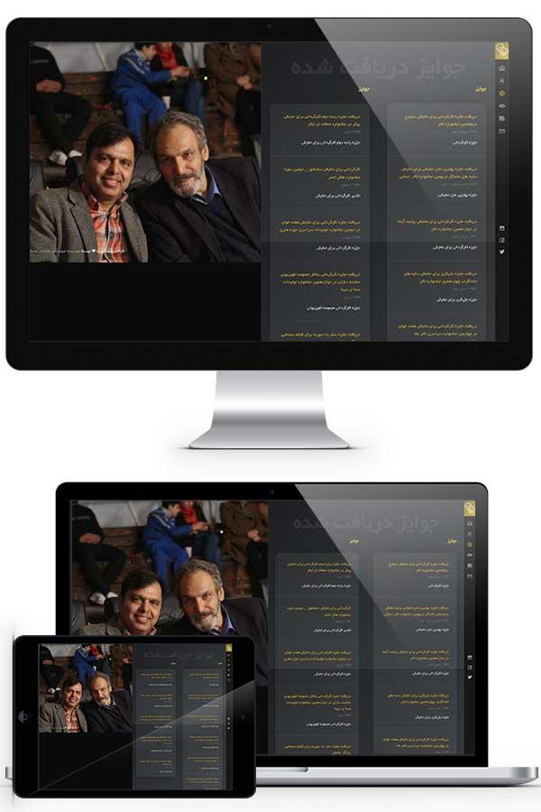 طراحی وب سایت شخصی آقای علی حلوی
