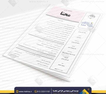 طراحی و صفحه آرایی نشریات و ماهنامه تخصصی و علمی
