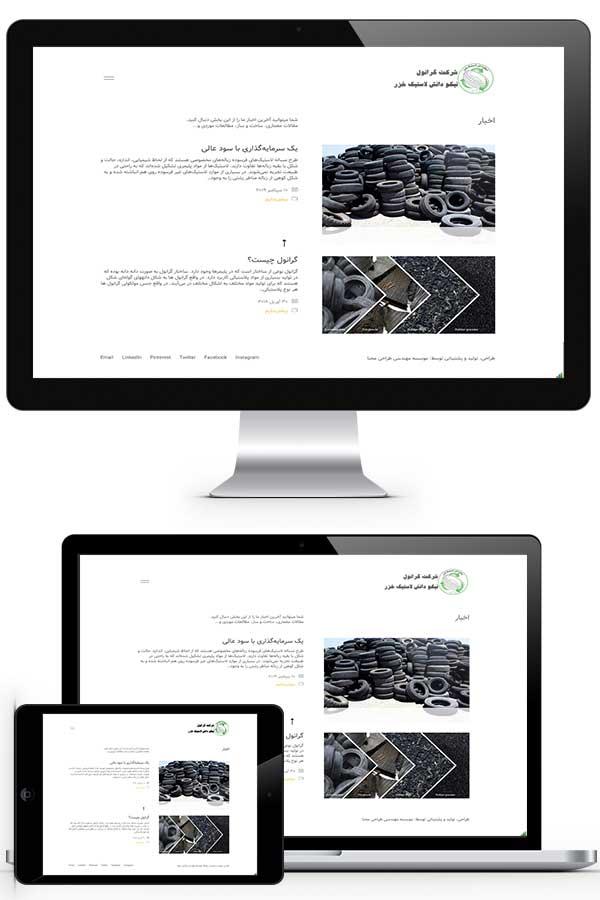 طراحی سایت شرکت گرانول لاستیک خزر