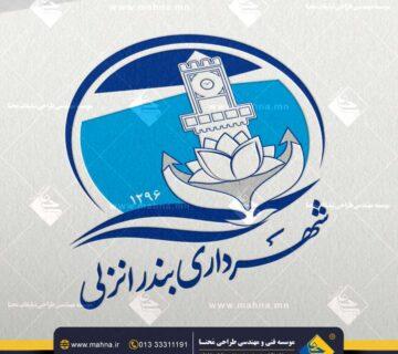 طراحی لوگو شهرداری بندرانزلی و مصوبات شورای شهر انزلی