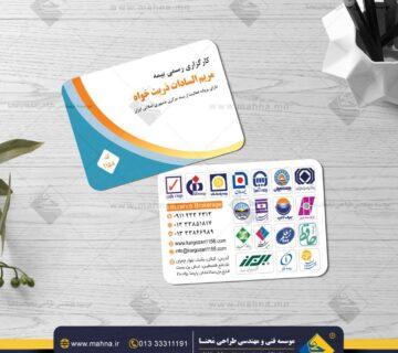 طراحی کارت ویزیت کارگزاری رسمی بیمه ذریت خواه