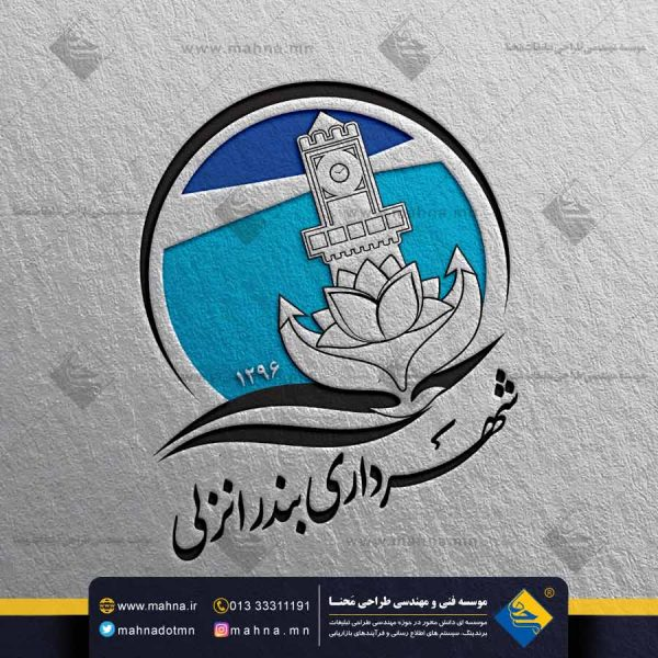 طراحی لوگو بندرانزلی و آرم شهرداری بندرانزلی