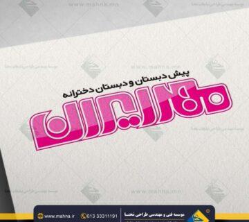طراحی لوگو تایپ دبستان دخترانه و مرکز آموزشی مهر ایران