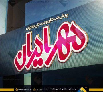 طراحی لوگوتایپ مهر ایران - آرم و نشانه نوشته