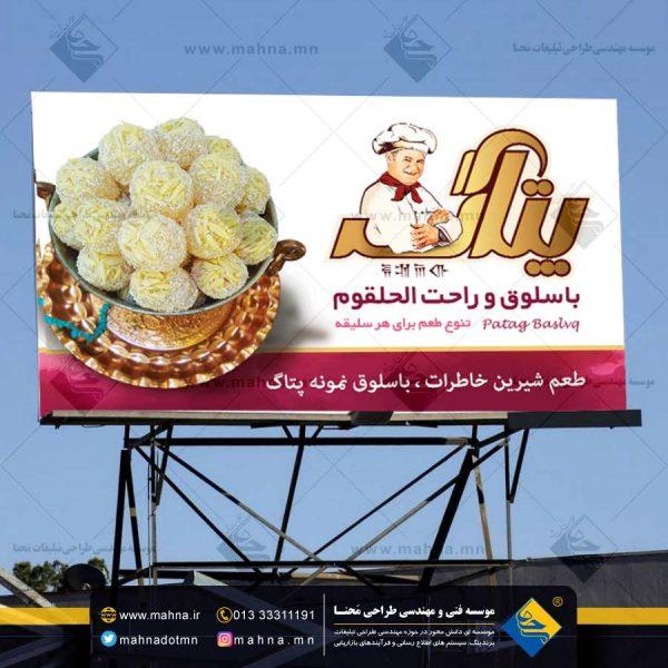 طراحی تابلوی تبلیغاتی و بیلبورد صنایع غذایی پتاگ