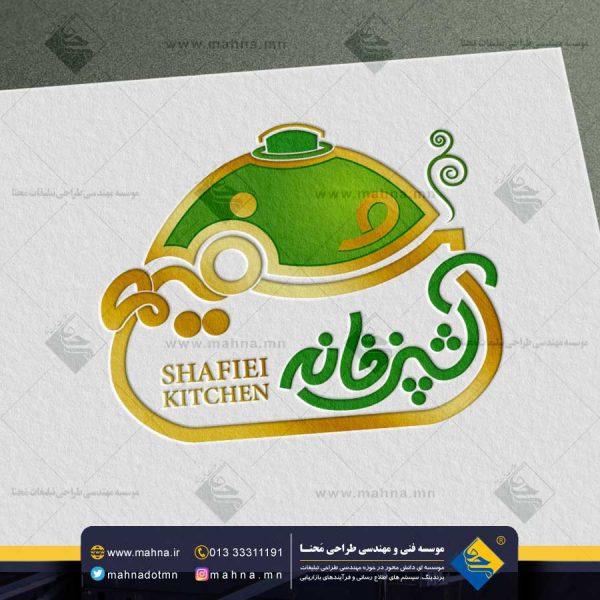 طراحی لوگو رستوران و آشپزخانه شفیعی
