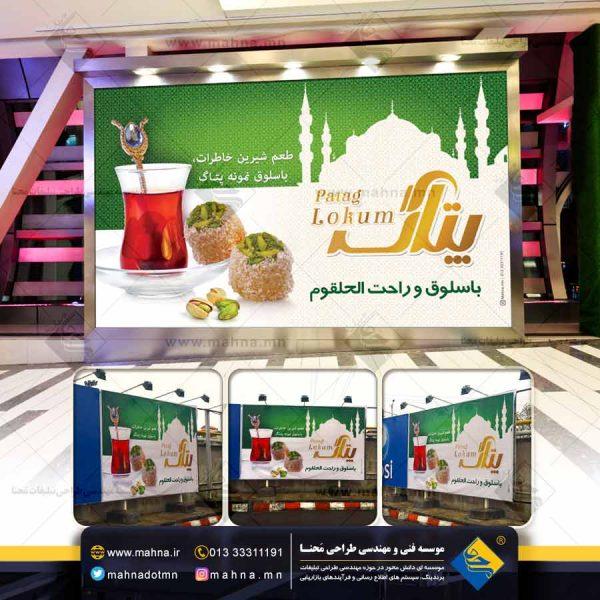 طراحی بیلبورد و تابلوی تبلیغاتی شیرینی باسلوق