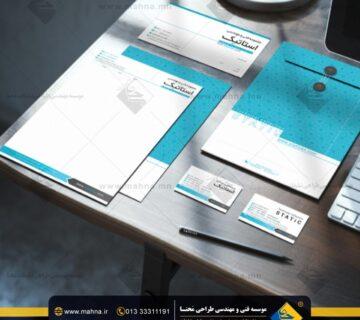 طراحی ست اوراق اداری شرکت فنی و مهندسی استاتیک