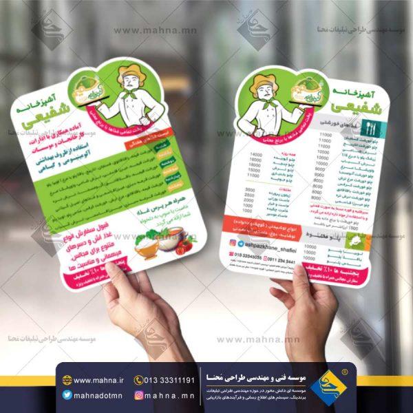 طراحی منو غذای آشپزخانه و رستوران شفیعی