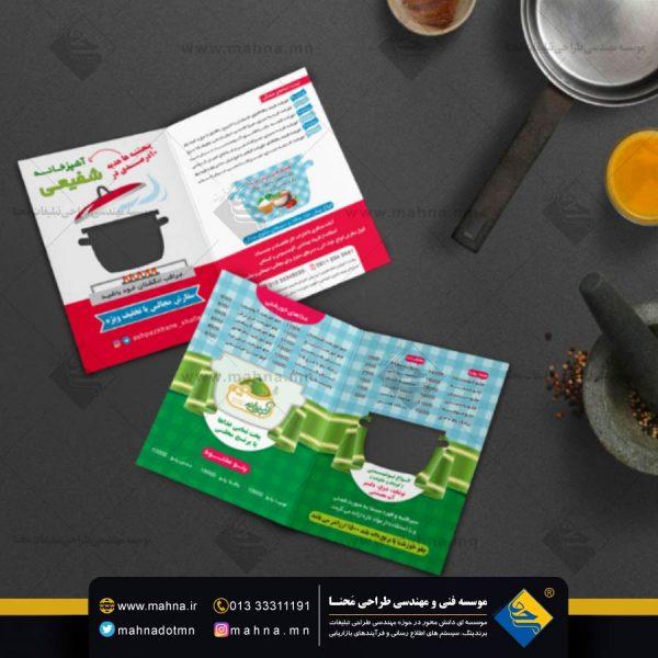 طراحی منو روزانه کترینگ و غذای بیرون بر آشپرخانه شفیعی