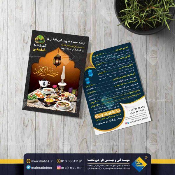 طراحی منو غذای افطار و سحر آشپزخانه و کترینگ شفیعی