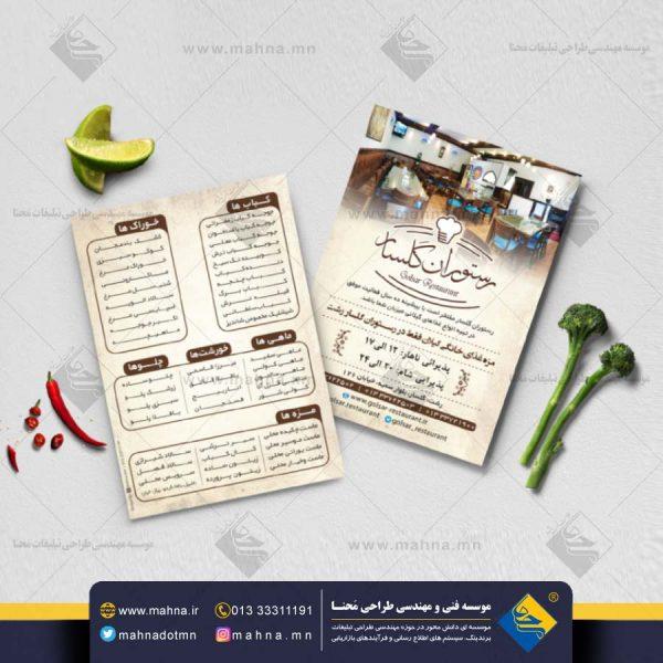 طراحی تراکت لیست غذا رستوران گلسار