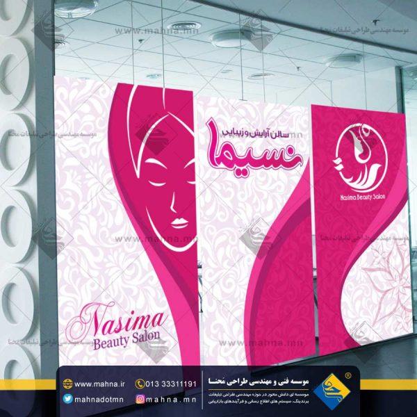 طراحی استیکر شیشه و نمای سالن زیبایی نسیما