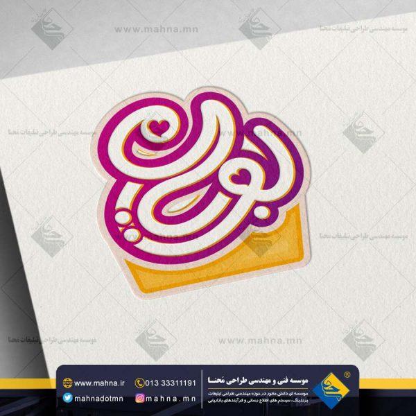طراحی لوگو فروشگاه نان و شیرینی بویان