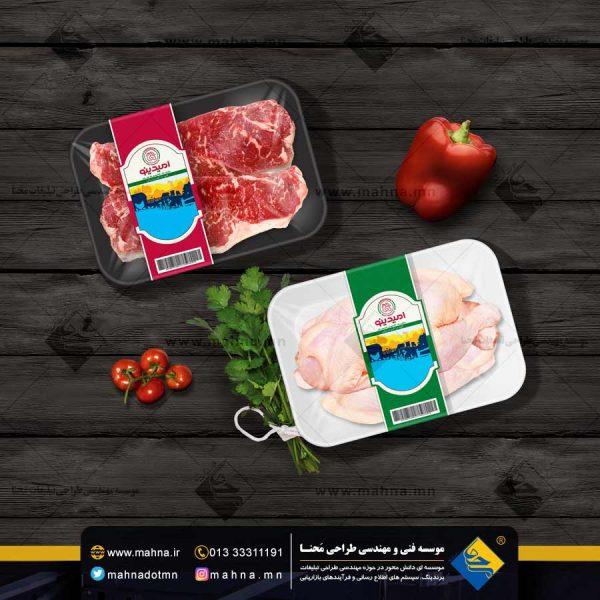 طراحی لیبل و برچسب بسته بندی گوشت و مرغ امیدینو