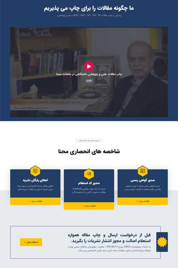 طراحی سایت ماهنامه و نشریه علمی و تخصصی محنا
