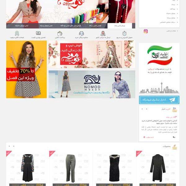 طراحی فروشگاه اینترنتی مزون لباس نومود