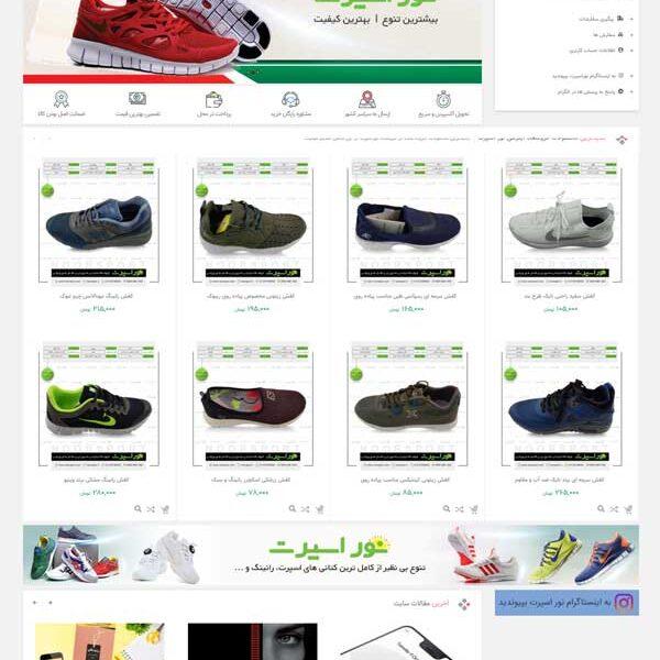 طراحی فروشگاه اینترنتی کفش و کتانی ورزشی