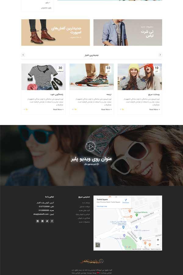 طراحی فروشگاه اینترنتی خانه مد فشن سحر