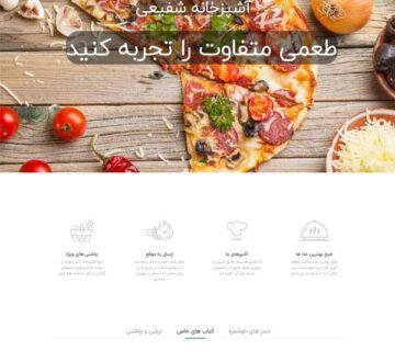 طراحی سایت سفارش آنلاین غذای محلی و رستوران