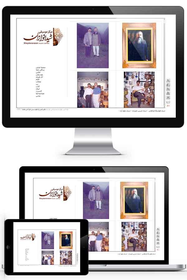 طراحی سایت فروشگاه و آموزشگاه موسیقی