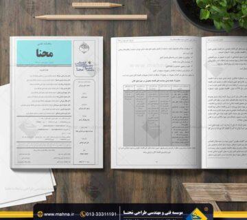 طراحی و صفحه آرایی مجله تخصصی و علمی دانشگاهی