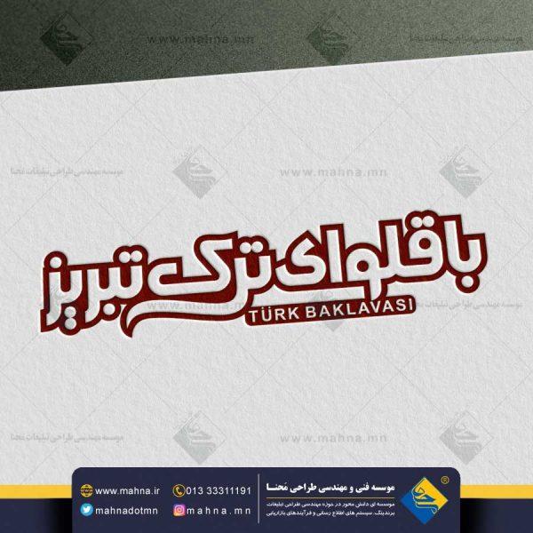 طراحی لوگوتایپ و نشانه نوشتار باقلوا تبریز