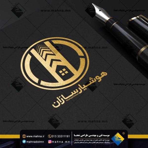 طراحی لوگو شرکت ساختمانی هوشیارسازان منطقه آزاد
