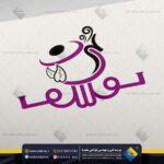 طراحی لوگو آشپزخانه و رستوران حسن یوسف