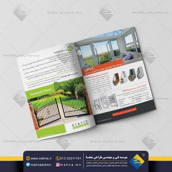 طراحی بروشور و کاتالوگ شرکت مهندسی استاتیک