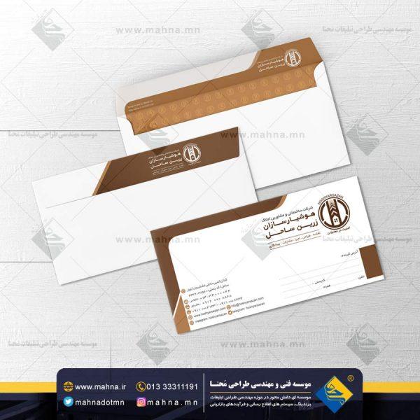 طراحی پاکت نامه شرکت ساختمانی منطقه آزاد انزلی
